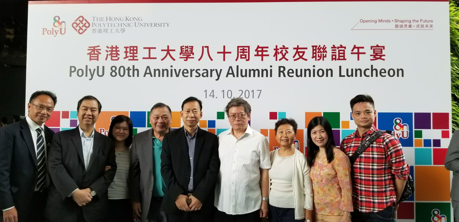 PolyU 80th Anniversary Alumni Reunion Luncheon
